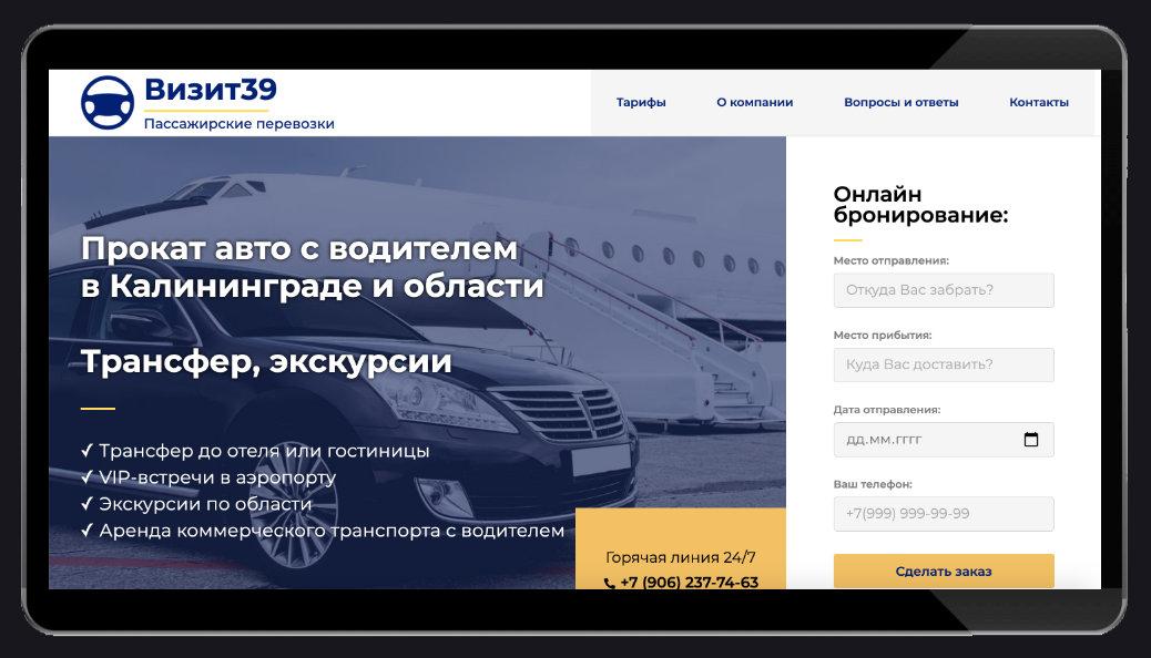 """Прокат авто с водителем """"Визит39"""""""