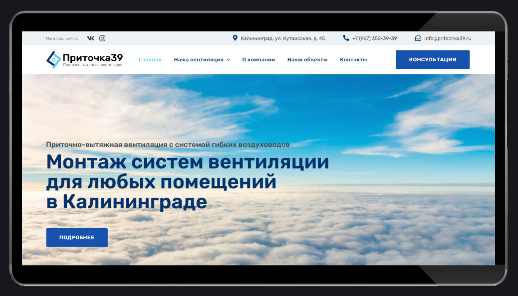 "ООО ""Приточка"""