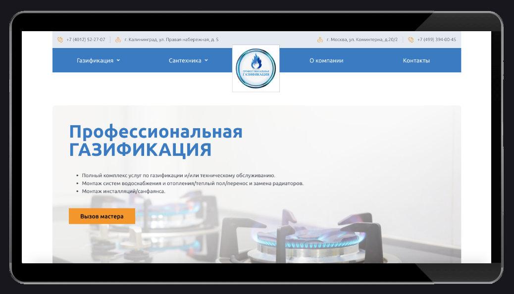 """ООО """"Профессиональная Газификация"""""""