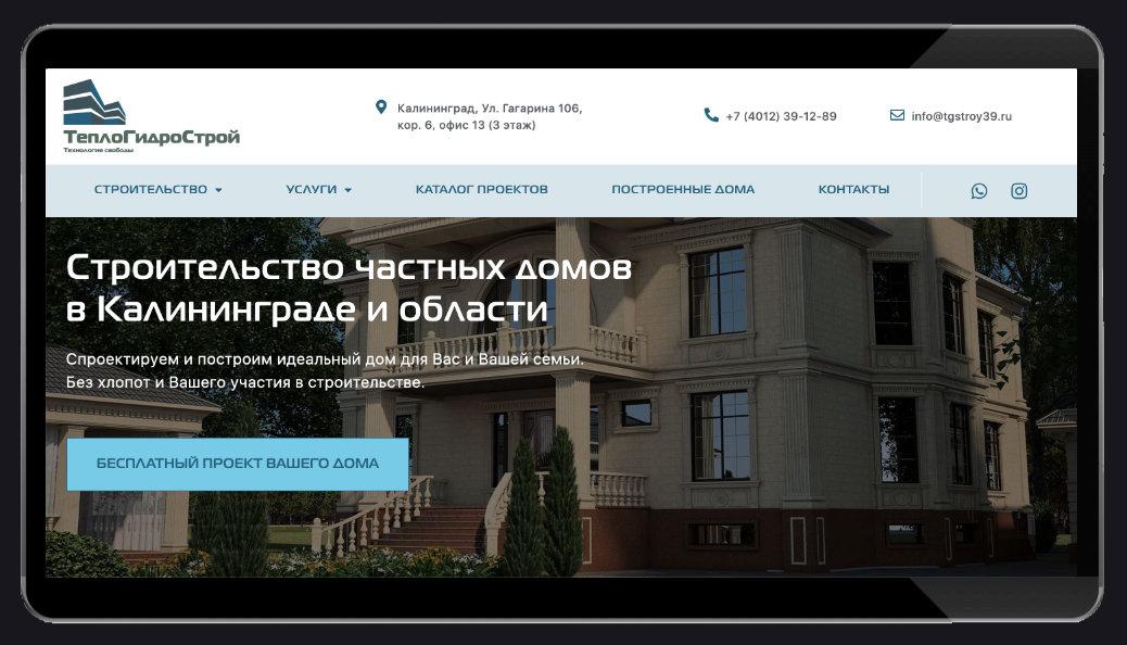 """Строительная компания """"ТеплоГидроСтрой"""""""